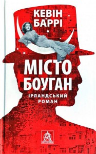 Книга Місто Боуган