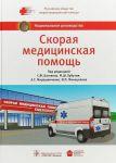 Книга Скорая медицинская помощь