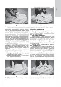 фото страниц Скорая медицинская помощь #6