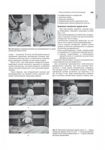 фото страниц Скорая медицинская помощь #8