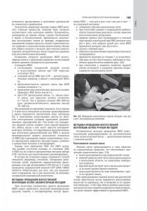 фото страниц Скорая медицинская помощь #9