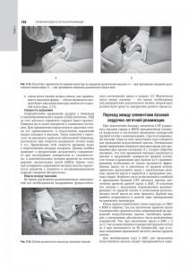 фото страниц Скорая медицинская помощь #12