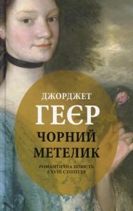 Книга Чорний метелик