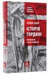 Книга Історія гордині. Психологія і межі розвитку