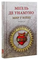 Книга Мир у війні