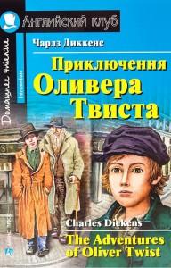 Книга Приключения Оливера Твиста
