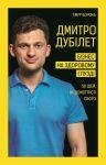 Книга Дмитро Дубілет. Бізнес на здоровому глузді. 50 ідей, як домогтися свого