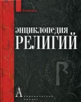 Книга Энциклопедия религий