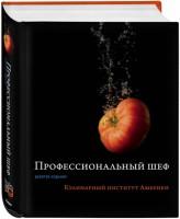Книга Профессиональный шеф. Кулинарный институт Америки. Девятое издание