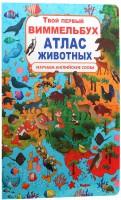 Книга Твой первый виммельбух. Атлас животных