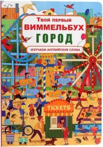 Книга Твой первый виммельбух. Город