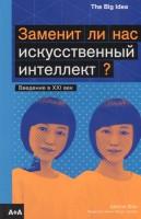 Книга Заменит ли нас искусственный интеллект?