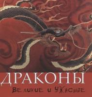 Книга Драконы. Великие и ужасные