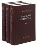 Книга Германская мифология. В 3 томах