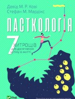 Книга Пасткологія. 7 хитрощів для досягнення успіху в житті