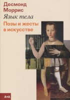 Книга Язык тела. Позы и жесты в искусстве