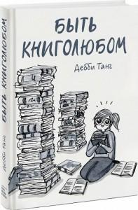 Книга Быть книголюбом