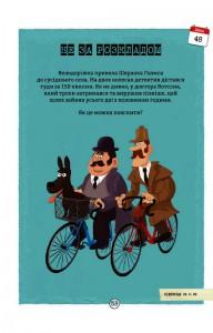 фото страниц Довкола світу із Шерлоком Голмсом #9