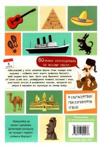 фото страниц Довкола світу із Шерлоком Голмсом #2