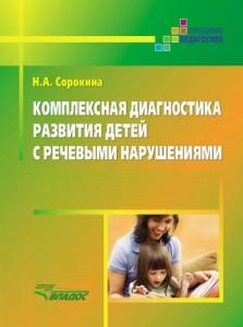 Книга Комплексная диагностика развития детей с речевыми нарушениями