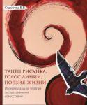 Книга Танец рисунка, голос линии, поэзия жизни. Интермодальная терапия экспрессивными искусствами