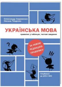 Книга Українська мова: правопис у таблицях, тестові завдання