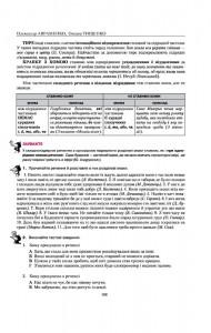 фото страниц Українська мова: правопис у таблицях, тестові завдання #11