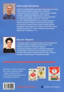 фото страниц Українська мова: правопис у таблицях, тестові завдання #2