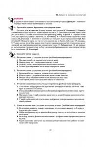фото страниц Українська мова: правопис у таблицях, тестові завдання #8