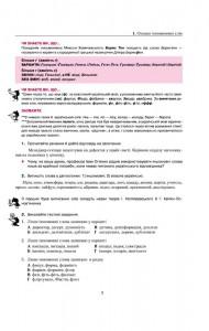 фото страниц Українська мова: правопис у таблицях, тестові завдання #5