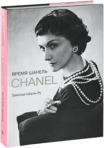 Книга Время Шанель