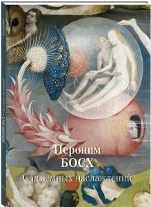Книга Иероним Босх. Сад земных наслаждений