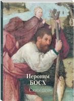 Книга Иероним Босх. Сюжеты
