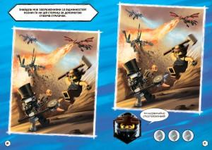 фото страниц LEGO. Ninjago. 1001 стікер #4