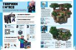 фото страниц Minecraft для початківців #7