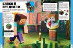 фото страниц Minecraft для початківців #5
