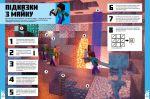 фото страниц Minecraft для початківців #6