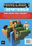 фото страниц Minecraft для початківців #8