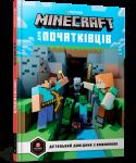 Книга Minecraft для початківців