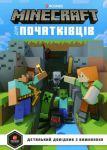 фото страниц Minecraft для початківців #2