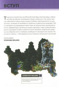 фото страниц Minecraft. Довідник чарів та зілля #4