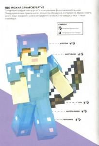 фото страниц Minecraft. Довідник чарів та зілля #10