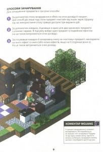 фото страниц Minecraft. Довідник чарів та зілля #8