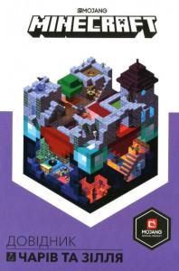 фото страниц Minecraft. Довідник чарів та зілля #2