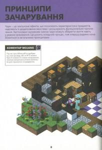 фото страниц Minecraft. Довідник чарів та зілля #7