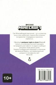 фото страниц Minecraft. Довідник чарів та зілля #12