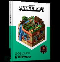 Книга Minecraft. Довідник Фермера