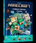 Книга Minecraft. Підводні пригоди. Стікербук