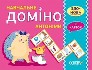 Книга Навчальне доміно 'Антоніми'