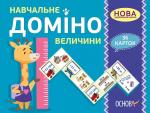 Книга Навчальне доміно 'Величини'